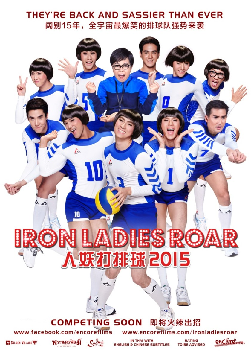 Iron Ladies Roar! (人妖打排球 2015) Movie Review